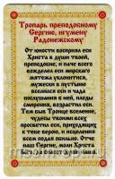 Сергий Радонежский преподобный, икона с молитвой, дорожная (арт.00064)