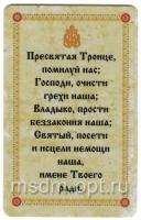 Святая Троица, икона с молитвой, дорожная (арт.00147)