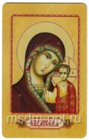 Казанская икона Божией Матери, с молитвой, дорожная (арт.04205)