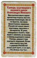 Александр Невский благоверный князь, икона с молитвой, дорожная (арт.06402)