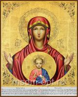 Знамение икона Божией Матери (арт.275)