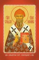 Спиридон Тримифунтский святитель, икона с молитвой, дорожная, пластик (арт.120704)