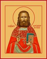 Священномученик Феодор Антипин, пресвитер, икона (арт. м0466)