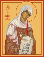 Святая Фива Кенхрейская (Коринфская), диакониса, икона (арт.м0648)
