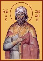 Святой Апостол Закхей, икона (арт.м0657)