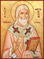 Священномученик Ферапонт Кипрский, епископ, икона (арт.м0664)