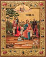 Благословение Детей, икона (арт.м0677)