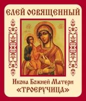 Троеручица икона Божией Матери. Елей освященный (арт.43)