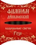 """Свечи кадильные  """"Фимиам Даниловский. Роза"""""""