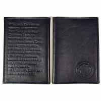 Обложка паспорт тиснение молитва Иисусова, крыло пластик (арт.МО41И) синяя