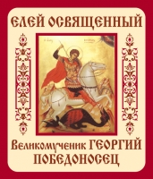 Георгий Победоносец великомученик. Елей освященный (арт.38)