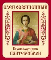 Пантелеимон великомученик и целитель. Елей освященный (арт.39)