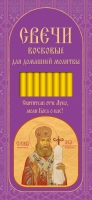 Свечи для домашней молитвы.  Лука святитель, архиепископ Крымский