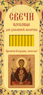 Свечи для домашней молитвы. Неупиваемая чаша икона Божией Матери