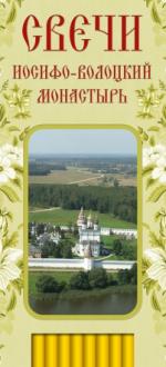 Свечи для домашней молитвы. Иосифо-Волоцкий монастырь